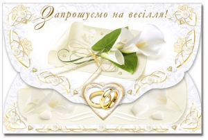 Весільне запрошення